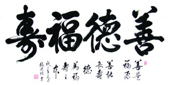 Z50 chinese calligraphy painting full